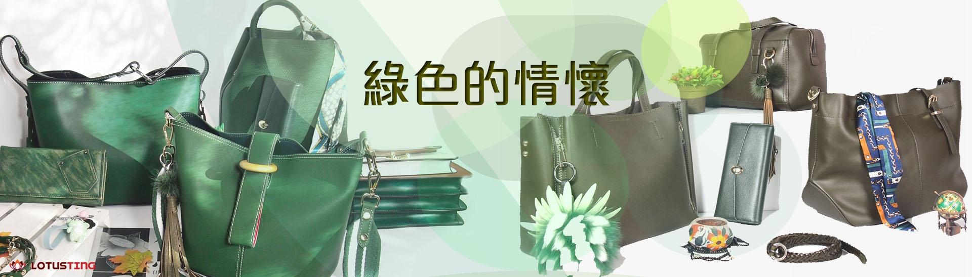 Go Green 綠色情懷