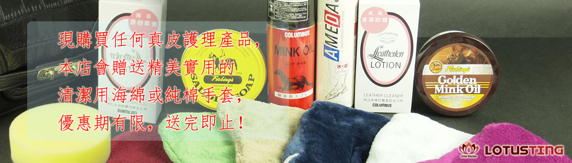 Leather Care Products 真皮護理產品
