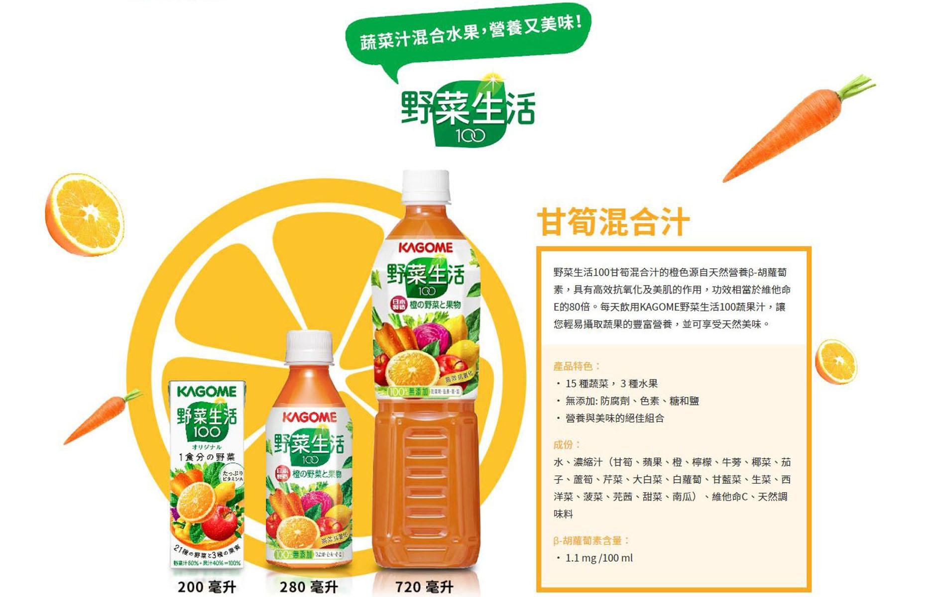 Kagome Fruit Juice 健康蔬菜果汁