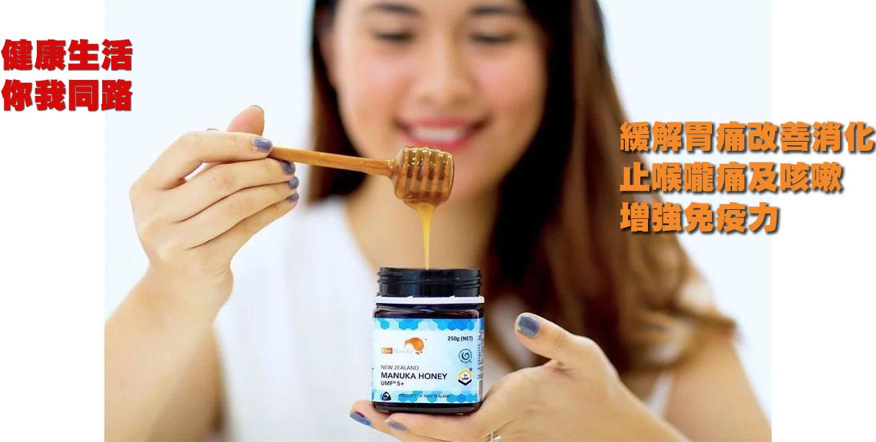 Kiwi Manuka Honey 加維麥蘆卡蜂蜜產品