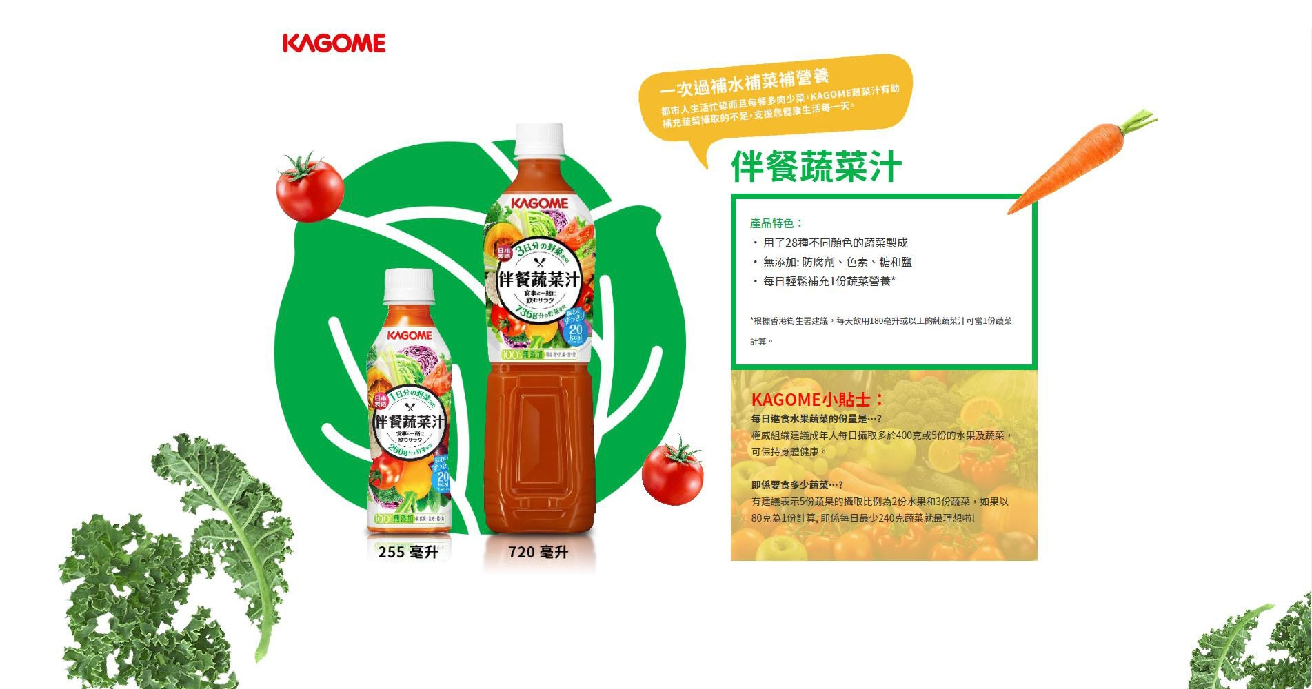Kagome Vegetable Juice Ingredients