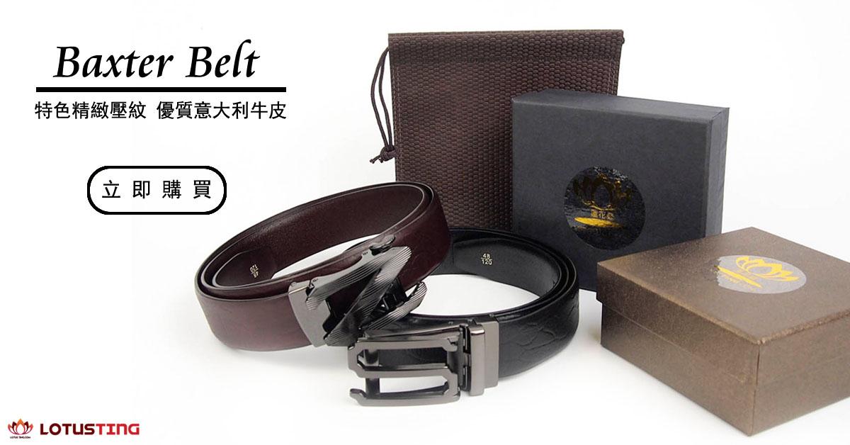 Splendid Baxter Italian Leather Belts at Lotusting eShop Hong Kong