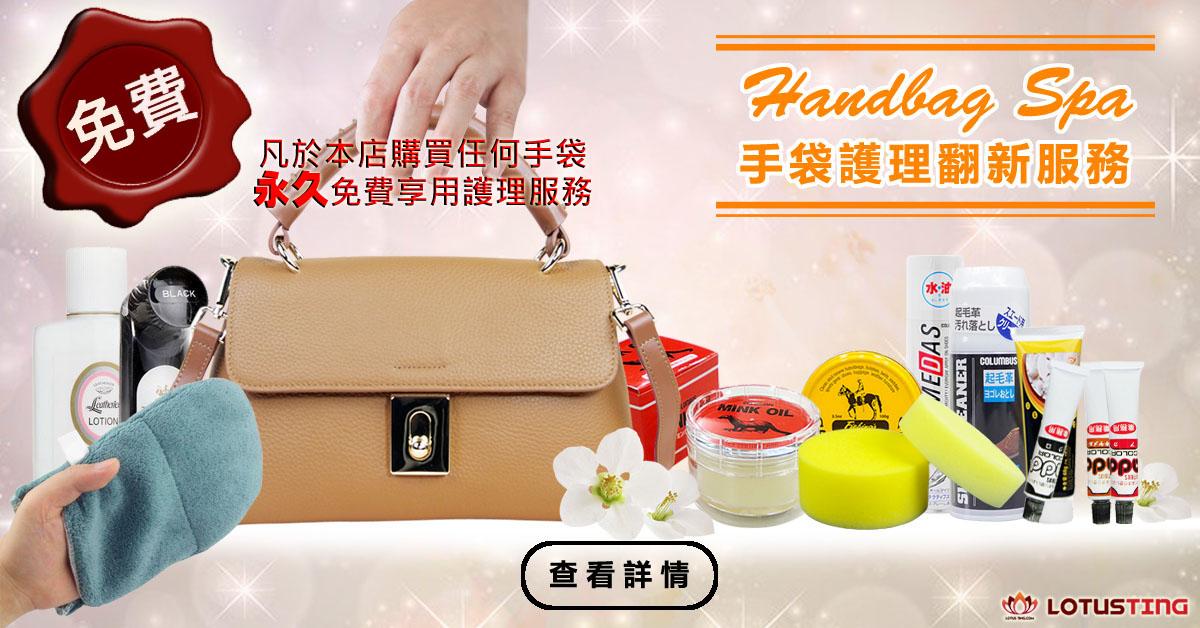 Handbag SPA for your You at Lotusting.com Hong Kong