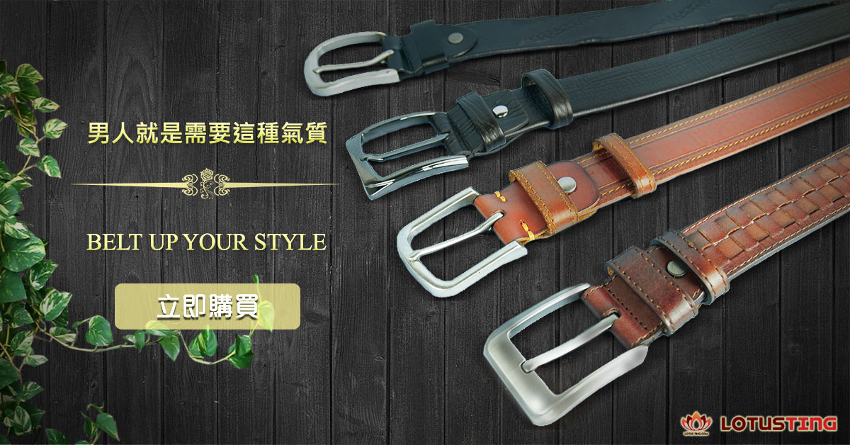 A Wide Variety of Men's Belts at LotusTing.com.hk