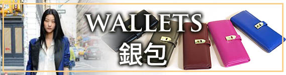 A Variety of Wallet Selections at LotusTing.Com.HK