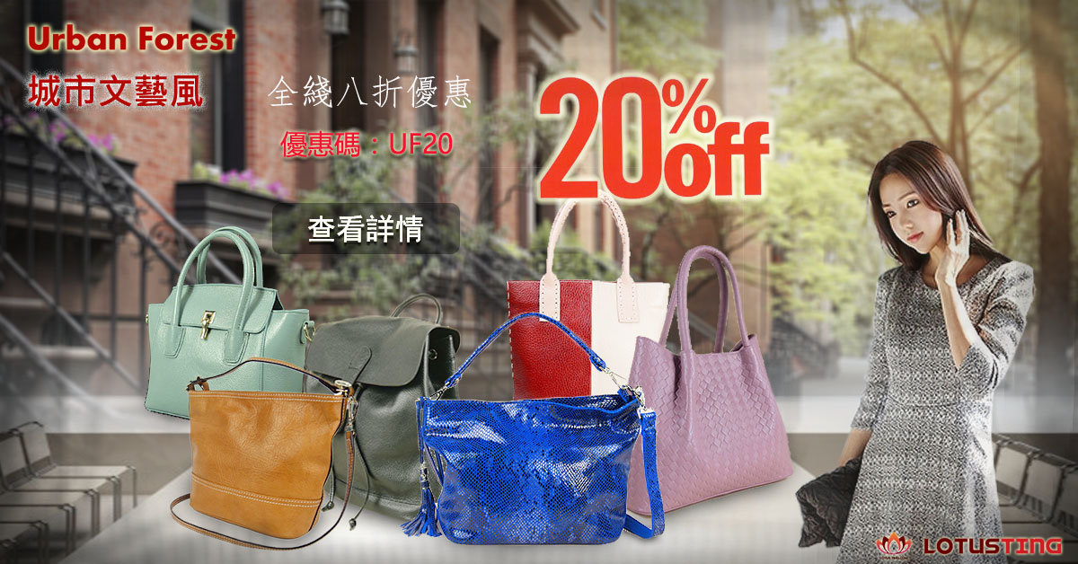 Urban Forest Summer Sale at Lotusting.com Hong Kong