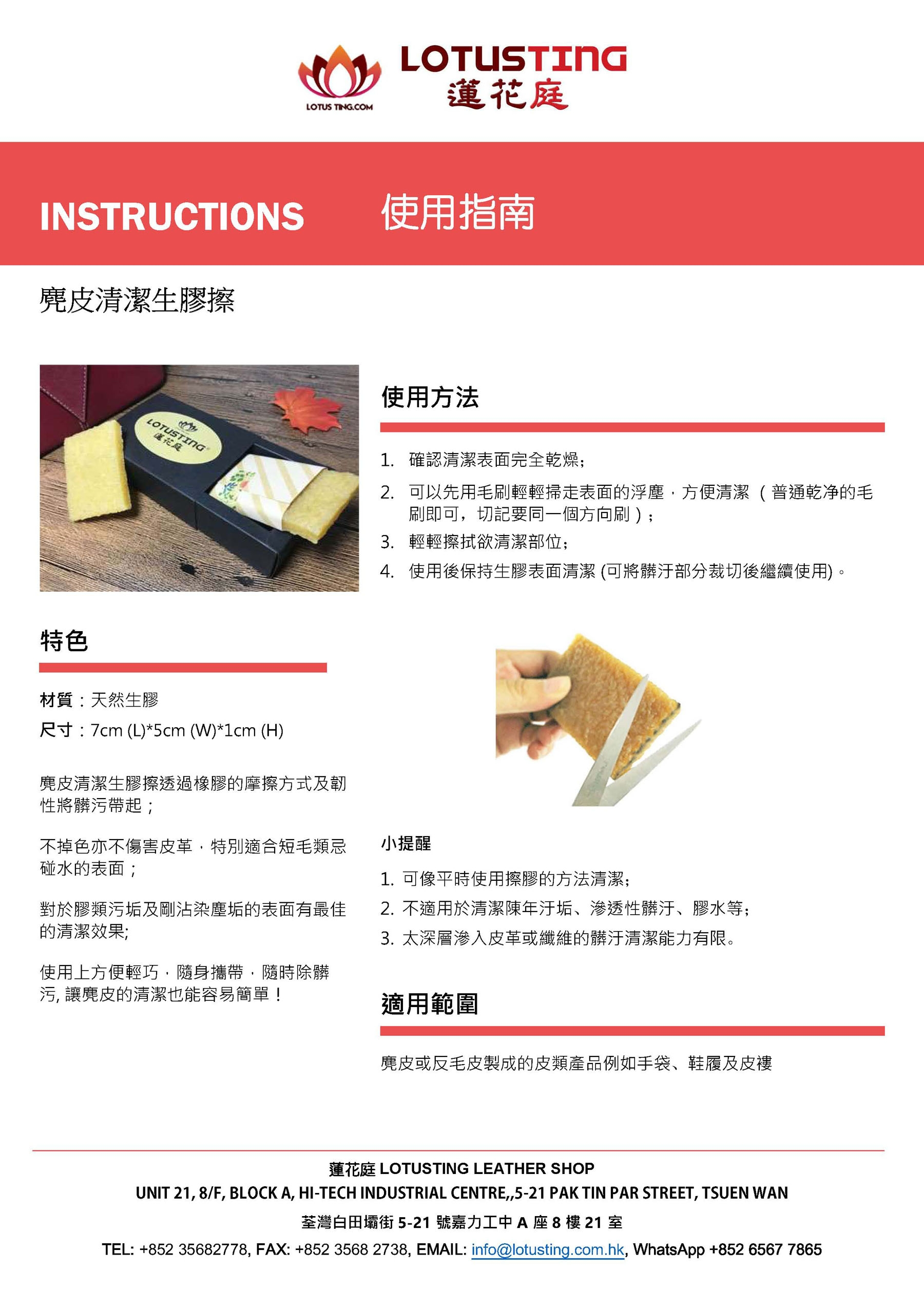 Raw Rubber Instruction in Chinese
