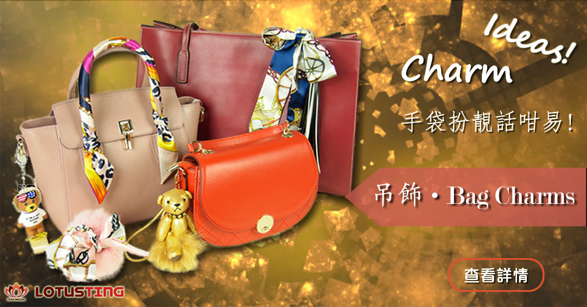 Bag Charms for Fashionable Uplift at Lotusting eShop Hong Kong